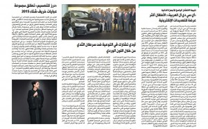 Darz_press_Al- Sharq_ 22oct